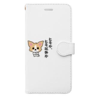 ヒモか Book-style smartphone case