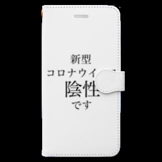 ツンデレボーイズの新型コロナウイルス陰性 Book-style smartphone case
