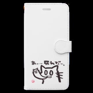 ショカ(=ФωФ=)ネコのお店 SUZURI支店のひまんがCat(あ、死んだ) Book-style smartphone case