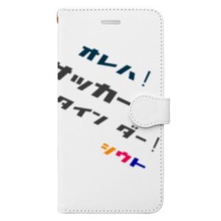 シウト13 心の叫び① Book-style smartphone case