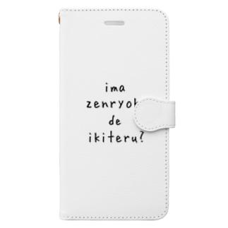 今全力で生きてる? Book-style smartphone case