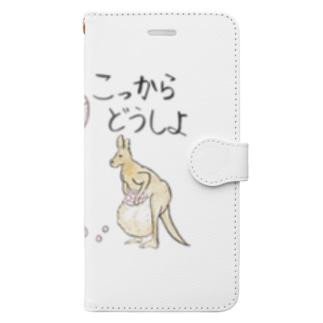 もう動けない母カンガルー(動物の運動会) Book-style smartphone case