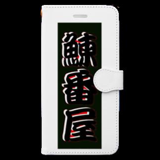 G-HERRING(鰊;鮭;公魚;Tenkara;SALMON)の鰊番屋 Book-style smartphone case