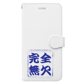 完全無欠 Book-style smartphone case