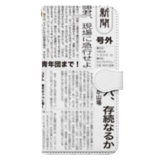 KurumiTamuraのカッパ新聞 Book-style smartphone case