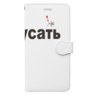 蚊にさされそう Book-style smartphone case