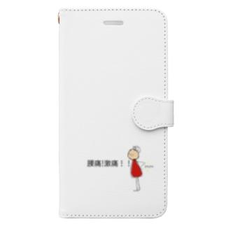 ひとりごと。の腰痛!激痛!! Book-style smartphone case