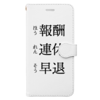 報連早 Book-style smartphone case