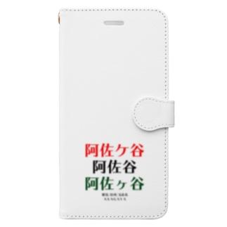 【公式】キャラクターマーケティングオフィスのあさがやの表記 Book-Style Smartphone Case