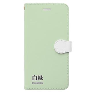 和色コレクションVer-2:白緑(びゃくろく) Book-Style Smartphone Case