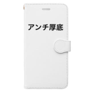 ランニング好きのお店のアンチ厚底 Book-style smartphone case