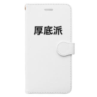 厚底派 Book-style smartphone case