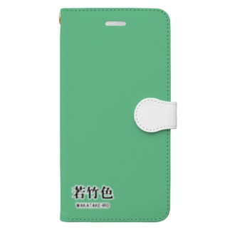 和色コレクションVer-2:若竹色(わかたけいろ) Book-style smartphone case