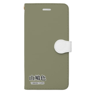 和色コレクションVer-2:山鳩色(やまばといろ) Book-style smartphone case