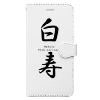 ご長寿お祝いシリーズ『白寿』 Book-style smartphone case