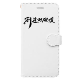 「創造的破壊」(筆文字デザイン)-スマホケース- Book-style smartphone case