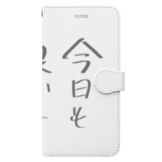 今日も良い事あるぞ。 Book-style smartphone case