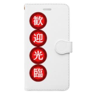 歓迎光臨 Book-style smartphone case