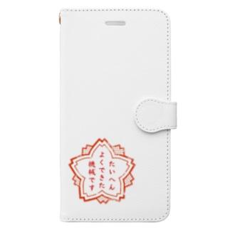 たいへんよくできた機械です Book-style smartphone case