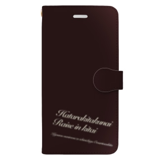 まずは墓 Book-style smartphone case