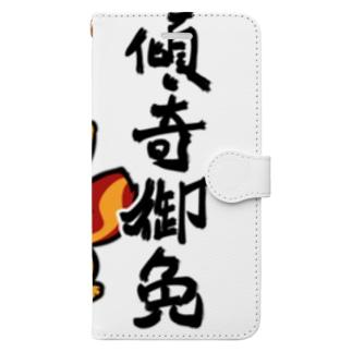 【傾奇御免】傾奇リス(カブキ) Book-style smartphone case