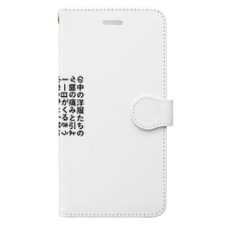 いつか(四角) Book-style smartphone case