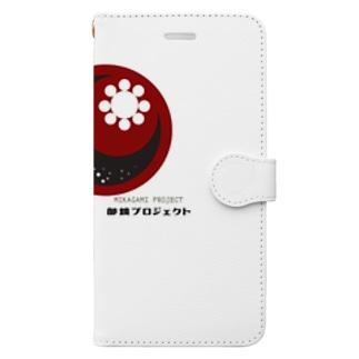 御鏡プロジェクト  Book-style smartphone case