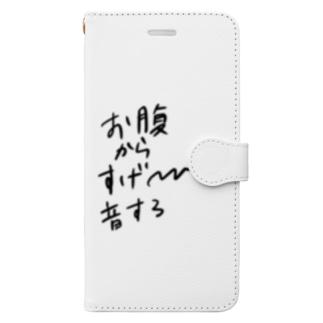 お腹からすげ〜音する Book-style smartphone case