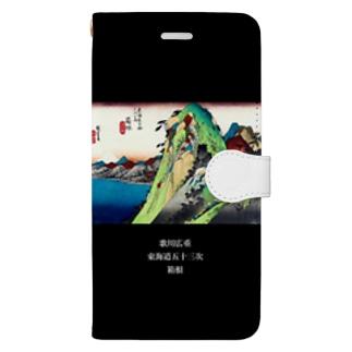 歌川広重『 東海道五十三次 箱根 』 Book-style smartphone case
