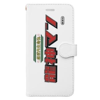 龍神マン手帳型スマホケース Book-style smartphone case