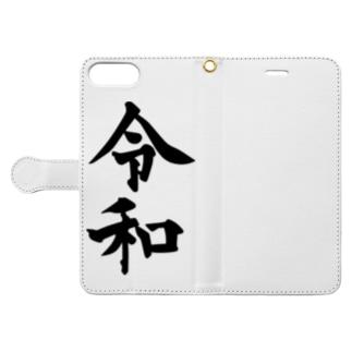新元号、令和 Book-style smartphone case