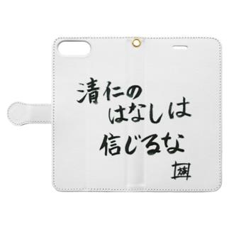 野水伊織 作『清仁の話しは信じるな』  Book-Style Smartphone Case