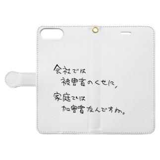 所謂、内弁慶 Book-style smartphone case