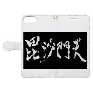 毘沙門天 Book-style smartphone case
