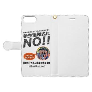 新生活様式にNO!! Book-style smartphone case