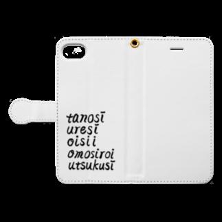 天道智水 Dragon Healingの「tanosi uresi oisii omosiroi utsukusi」 Book-style smartphone caseを開いた場合(外側)