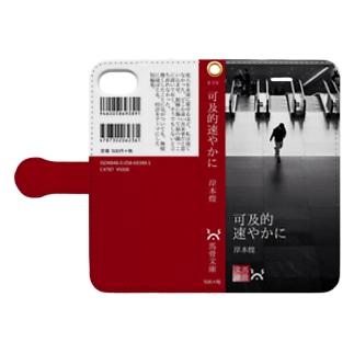 文庫風スマホケース【iPhone6, 6s, 7, 8専用】 Book-style smartphone case
