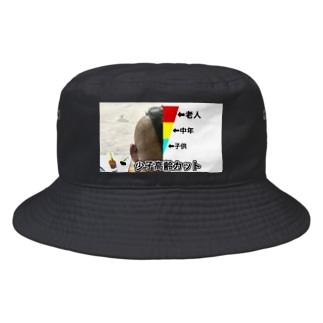 少子高齢カット Bucket Hat