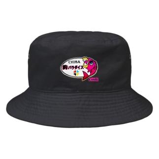 釣パラダイス2 Bucket Hat