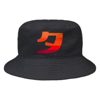 夕 Bucket Hat