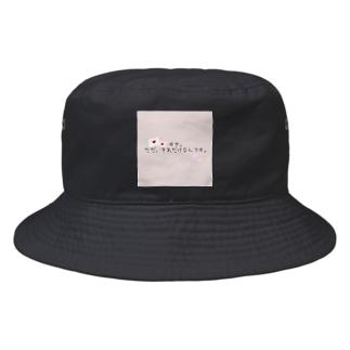 すき。 ただ、それだけなんです。 Bucket Hat