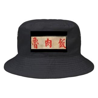 老舗魯肉飯屋看板 Bucket Hat