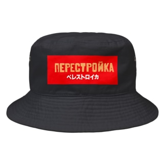 перестройкаペレストロイカ Bucket Hat