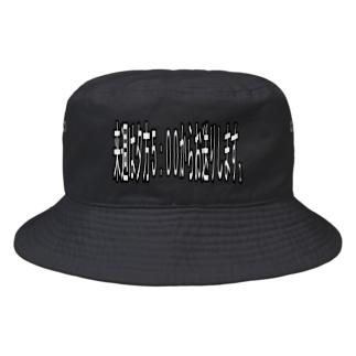 放送時間変更 Bucket Hat