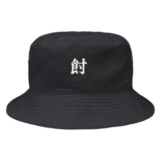 スン Bucket Hat