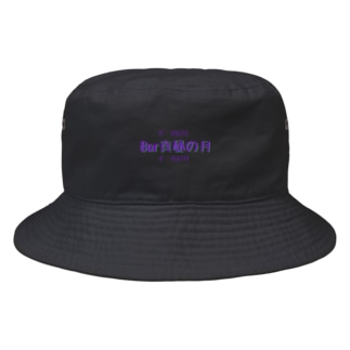 Bar真昼の月のやつ Bucket Hat