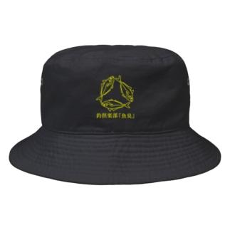 釣倶楽部『魚臭』_鯵大回転_yellow Bucket Hat