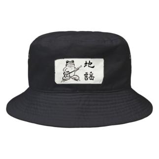 かえるの地謡 Bucket Hat