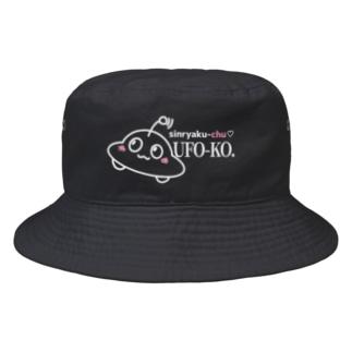 ユー・フォー仔のあなたのハート侵略作戦 Bucket Hat