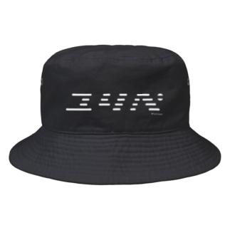 """ユリペ""""Yullippe""""2(W) Bucket Hat"""